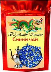 Клитория - синий чай