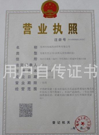 Сертификат на корень горянки (эпимедиум)