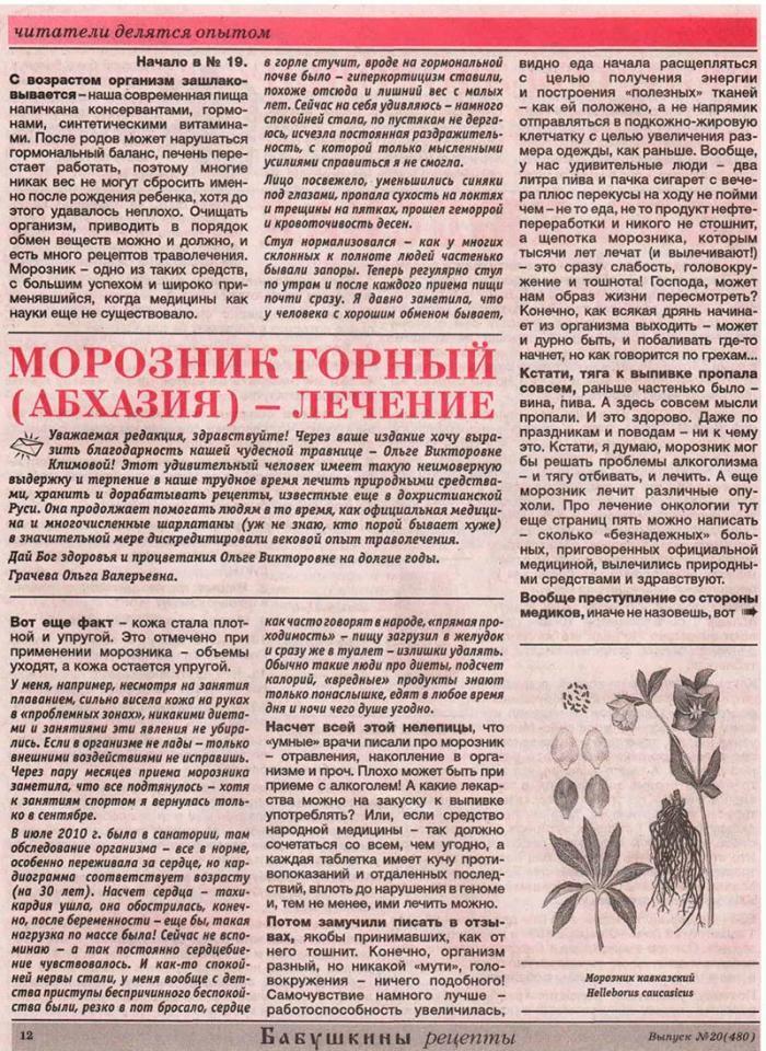 Статья из газеты о морознике