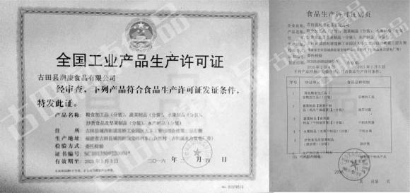 Сертификат на гриб копринус