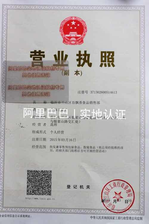 Сертификат Пуэрария Мирифика