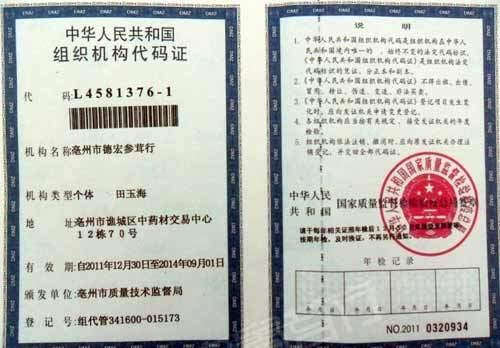 Сертификат на корень женьшеня