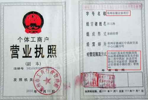 Корень красного женьшеня - сертификат
