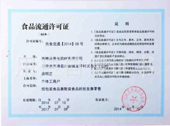 Сертифика на смилакс - сарсапарель