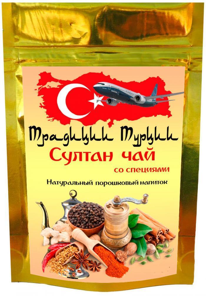 Купить чай султан из Турции