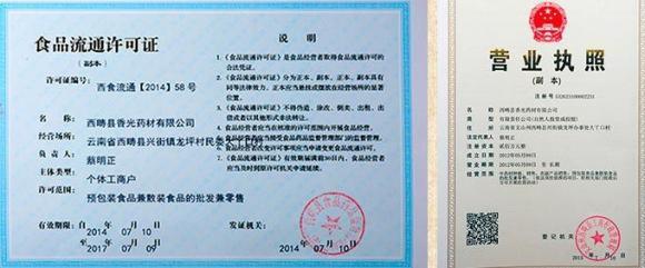 Сертификат на витекс священный (прутняк обыкновенный)