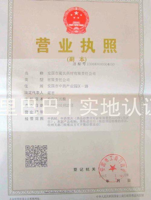 Сертификат на плоды якорцев стелющихся